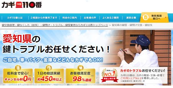 愛知、名古屋のカギ110番・・の画像