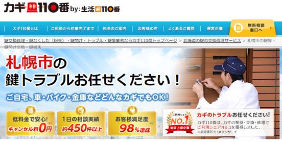 札幌のカギ110番の評判・・の画像